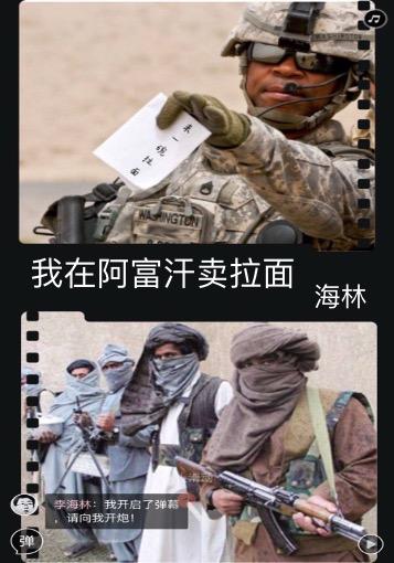我在阿富汗卖拉面封面