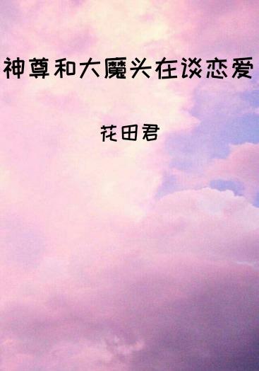 仙尊和大魔头在谈恋爱??封面