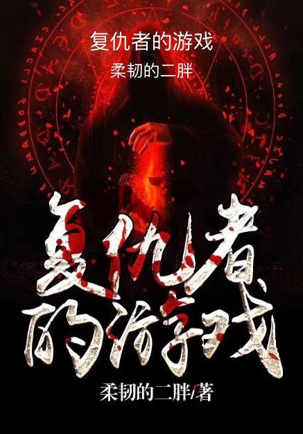 复仇者的游戏封面