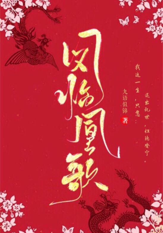 凤临凰歌封面
