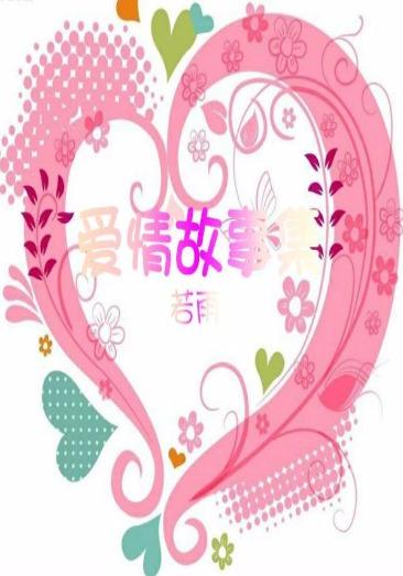 爱情故事集封面