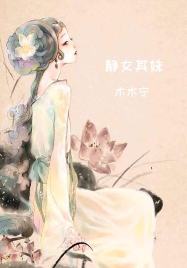 静女其姝-2封面