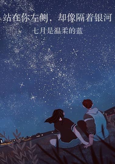 站在你左侧,却像隔着银河封面