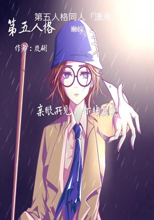 第五人格同人「潇湘」封面