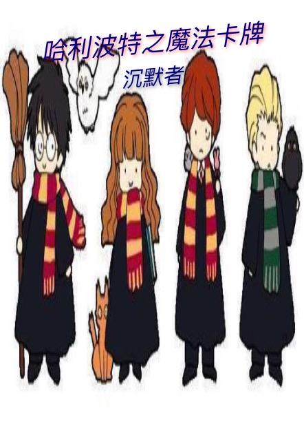 哈利波特之魔法卡牌封面