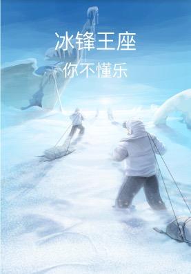 冰锋王座封面