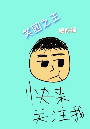 笑园之王-2-2封面