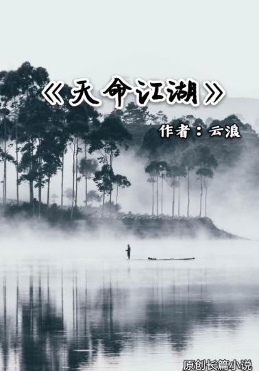 天命江湖封面