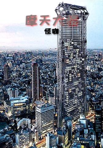 摩天大楼封面