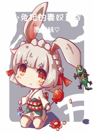 小兔妃的妻奴王爷封面