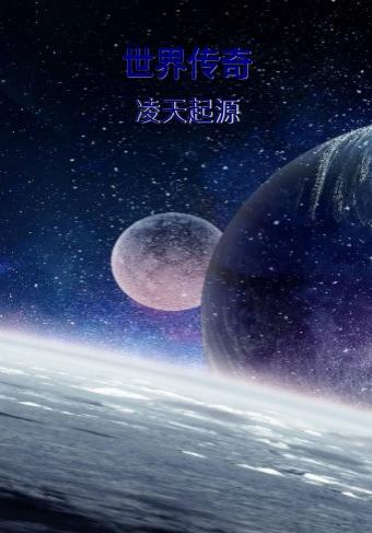 世界传奇-2封面