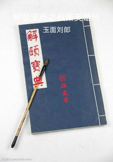 解颐宝典之反秦英雄传封面