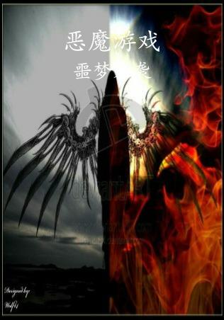 恶魔游戏封面