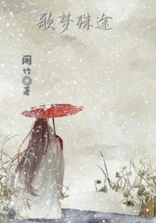 歌梦殊途-2封面