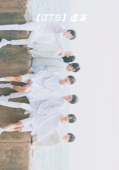 【BTS】虚妄封面