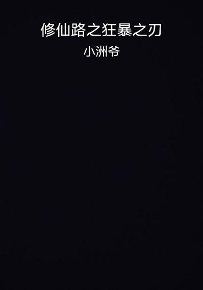 修仙路之狂暴之刃封面