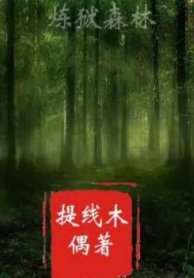 炼狱森林封面