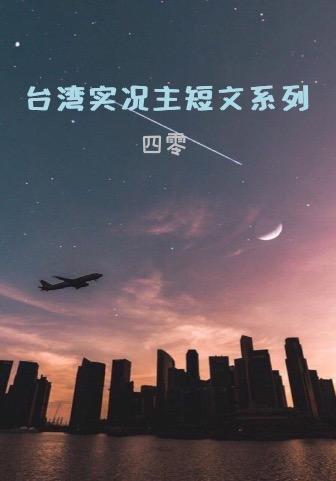 台湾实况主短文系列封面