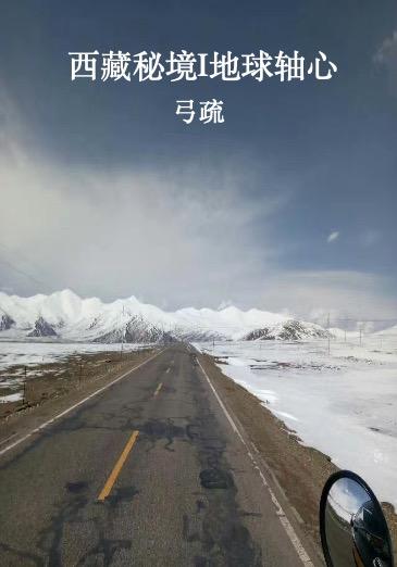 西藏秘境I地球轴心封面