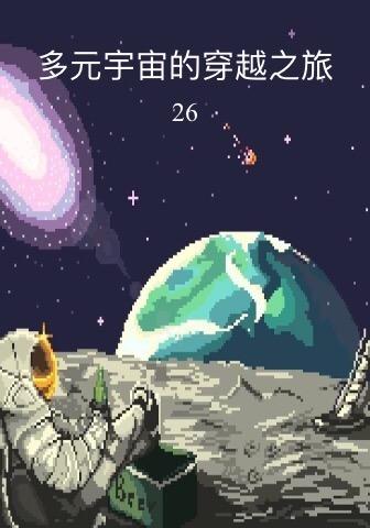 多元宇宙的穿越之旅封面