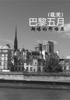 巴黎五月封面