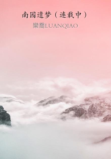 南园遗梦-2封面