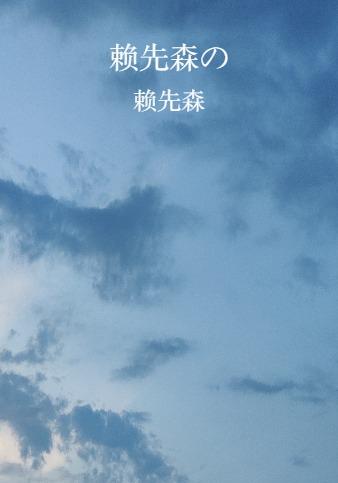 赖先森の封面