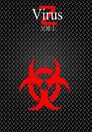 Virus封面