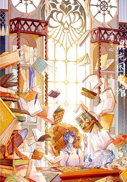 混沌图书馆-2封面