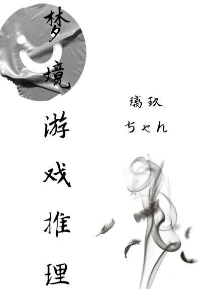 梦境游戏推理(耽美)封面